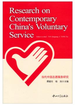 當代中國志愿服務研究.png